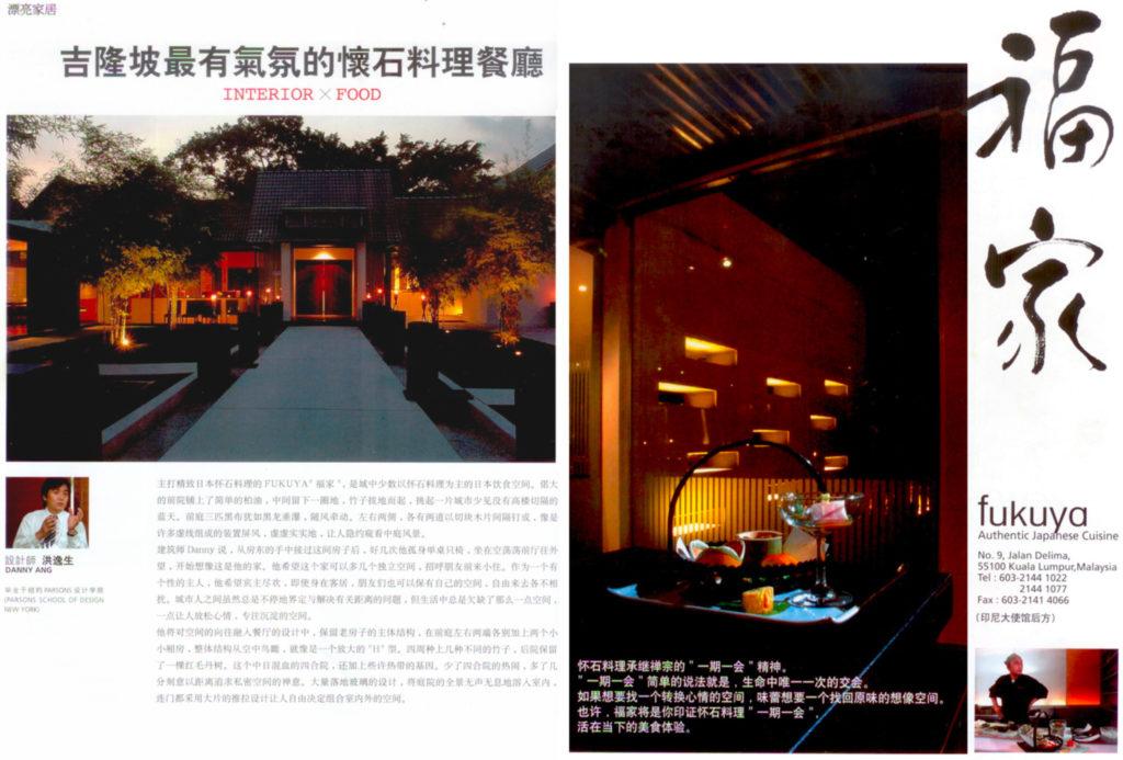 Fukuya KL publications